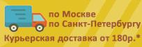 Курьерская доставка по Москве и Московской области