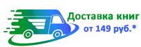 Доставка книг по России от 149 руб.*
